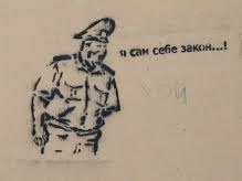 Полицейский беспредел – страх. Злость. Ненависть. Личный опыт.